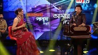 getlinkyoutube.com-mytv Musical Live Program: Amar Gan (Nokul Kumar Biswas)