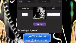 getlinkyoutube.com-برنامج دخول الشات بأكثر من اسم لعيونكم