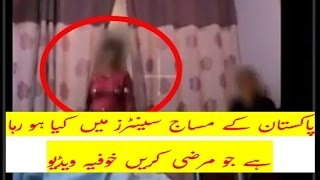Pakistan Massage Center/Prostitution Openly...What is Going on?? Undercover Recording