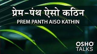 getlinkyoutube.com-OSHO: Prem Panth Aiso Kathin