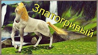 getlinkyoutube.com-Симс 3 - Дикие лошади (ЗЛАТОГРИВЫЙ)