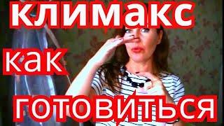 getlinkyoutube.com-КЛИМАКС / ЧТО ПОМОЖЕТ  ЖЕНЩИНЕ 45+?