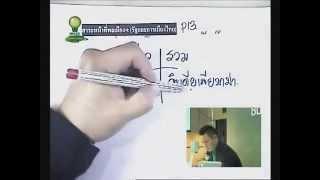 getlinkyoutube.com-O-NET สังคมศึกษา อ.ชัย ลาภเพิ่มทวี [Brands 26th]
