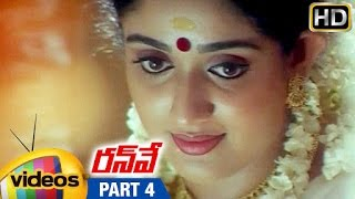Runway Telugu Full Movie HD   Dileep   Kavya Madhavan   Indrajith   Murali   Part 4   Mango Videos