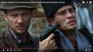 getlinkyoutube.com-Земляк, Шериф Русские боевики детективы 2015