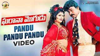 getlinkyoutube.com-Pandu Pandu Pandu Full Song | Gharana Mogudu Telugu Movie | Chiranjeevi | Nagma | Mango Music