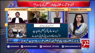 92 at 8 | Saadia Afzaal | Discussion On Nawaz Sharif Statement | 15 May 2018 | 92NewsHD