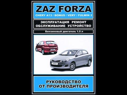 Руководство по ремонту ZAZ FORZA / CHERY A13 / BONUS / VERY / FULWIN