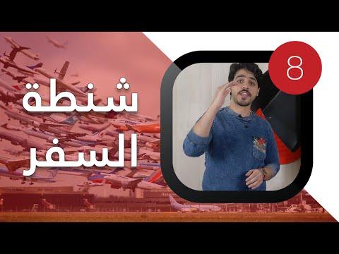 # إشعار :  شنطة السفر (أفضل التطبيقات للسفر والسياحة والتنقل)