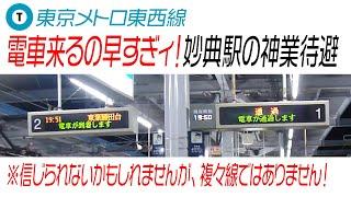 getlinkyoutube.com-夕ラッシュ時の東西線妙典駅 通過電車が来るのが早すぎる...