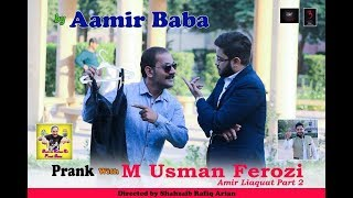 Prank with Amir Liaquat (Duplicate) | by Aamir Baba | Bach Ke Rehna Re