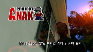 getlinkyoutube.com-[PC] GTA 바이스 시티 / 은행 털이