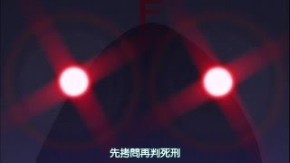 神威鬼鸣-去死吧狗男女(附中文字幕)