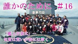 getlinkyoutube.com-東日本大震災 「誰かのために」自衛隊 #16「艦上卒業式」…