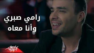getlinkyoutube.com-Wana Maah - Ramy Sabry وانا معاه - رامى صبرى