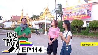 getlinkyoutube.com-เทยเที่ยวไทย ตอน 114 - พาเที่ยว แม่สอด จ.ตาก