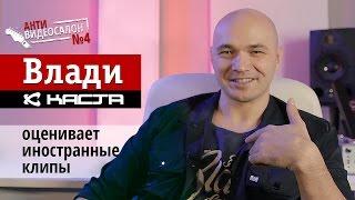 getlinkyoutube.com-Влади из «Касты» смотрит русские клипы (АНТИвидеосалон #4)