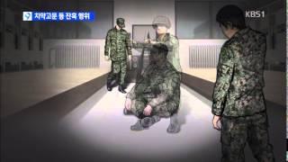 "getlinkyoutube.com-[단독] 상상초월 군 가혹행위…""물고문-치약고문"""