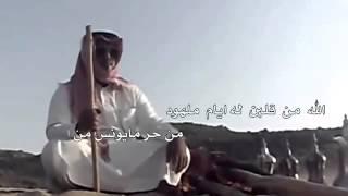 getlinkyoutube.com-قصيدة / الله من قلب له ايام ملهود