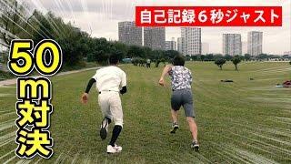 getlinkyoutube.com-トライアウトを受ける50m6秒の謎のタイ人と対決!負けたら罰ゲーム&モノマネ