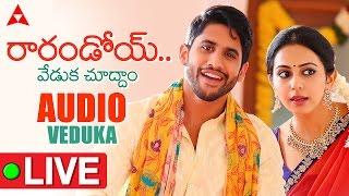 Raarandoi Veduka Chuddam Audio Veduka   Full Video   Naga Chaitanya, Rakul Preet   Kalyan Krishna