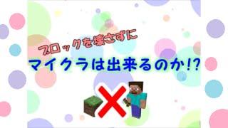 getlinkyoutube.com-【Minecraft】ブロックを壊さずにマイクラは出来るのか!?1【ゆっくり実況】