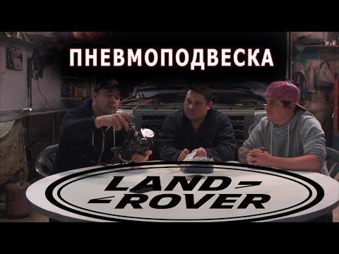 Ремонт пневмоподвески на Land Rover Discovery.Часть первая - все о Land Rover - выпуск 5