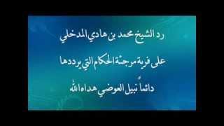getlinkyoutube.com-رد الشيخ محمد المدخلي على فرية نبيل العوضي ( مرجئة الحكام )