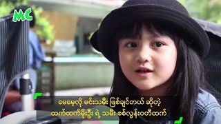 "getlinkyoutube.com-""ေမေမ့လို မင္းသမီး ျဖစ္ခ်င္ပါတယ္"" စစ္လြန္း၀တီထက္ Sis Loon Wati Htet"