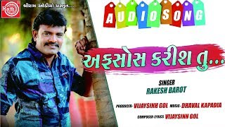 Afsos Karish Tu ||Rakesh Barot ||New Latest Gujarati Song 2018 ||Ram Audio