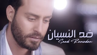getlinkyoutube.com-سعد رمضان - ضد النسيان / (2015) [Saad Ramadan - Dod elnesian [Music Video