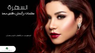 getlinkyoutube.com-Huda Saad ... Elsahra - With Lyrics   هدى سعد ... السهرة  - بالكلمات
