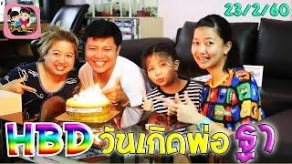 getlinkyoutube.com-เป่าเค้กวันเกิด พ่อฐา 23/2/60 พี่ฟิล์ม น้องฟิวส์ Happy Channel