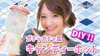 getlinkyoutube.com-【DIY】100均セリアで作る♡「ガチャガチャ風キャンディーポット」