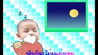 getlinkyoutube.com-MV เพลง ฟ.ฟัน สวยจัง DOCTOR KIDZ Vol.1