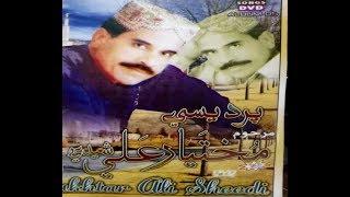 Bhao Mukhtiar Khair A Wari Darhi / Full SoNg HD : Mukhtiar Ali Sheedi Old Album 5 Pardesi