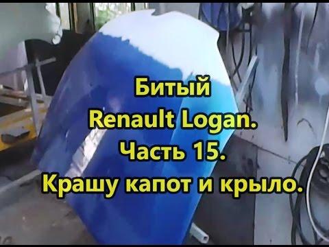 Битый Renault Logan. Часть 15. Крашу капот и крыло.