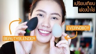 getlinkyoutube.com-เปรียบเทียบฟองน้ำไข่จาก 2 แบรนด์ [BeautyBlender vs EveandBoy AIR] | Bucciime
