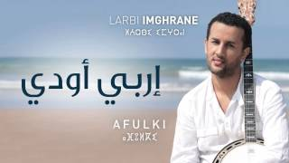 getlinkyoutube.com-Larbi Imghrane - Irbbi Awddi (Official Audio)   العربي إمغران - اربي اودي