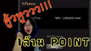 getlinkyoutube.com-[PBTH]เมื่อ ผม เปิดกล่องได้ 1 ล้าน Point แต่มัน.... BY:ทศกัณฐ์