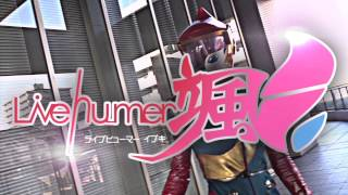 getlinkyoutube.com-ヒロイック特撮「Livehumer颯-TheFirstLive-」