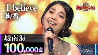 getlinkyoutube.com-【カラオケバトル公式】城南海 I believe/2016.6.1 OA(テレビ未公開部分含むフルバージョン動画)