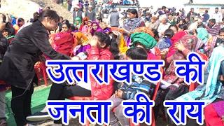 जानिए क्या कहती है नरेन्द्रनगर की जनता