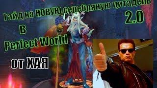 getlinkyoutube.com-ГАЙД на НОВУЮ Цитадель 2.0 в Perfect World