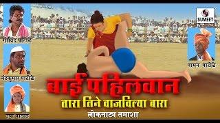 Bai Pahilvan Tara Tine Vajavlya Bara -  Marathi Tamasha