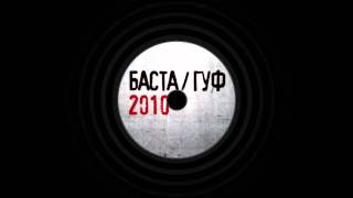 Баста ft. Гуф - Вязки