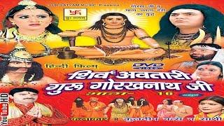 getlinkyoutube.com-शिव अवतारी गुरु गोरखनाथजी भाग 16  || Shiv Awtari Guru Gorakh Nath Ji Vol 16 || Hindi Full Movies