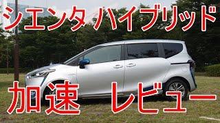 【シエンタハイブリッド】試乗レビュー(燃費・加速 と価格は?)