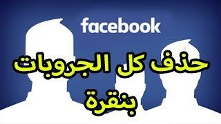 getlinkyoutube.com-حصرياً : طريقة الخروج من جميع مجموعات الفيسبوك بنقرة زر #2016