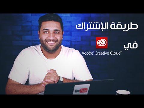 طريقة الإشتراك ببرامج أدوبي - الفوتوشوب وجميع التطبيقات